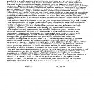Договор часть 4