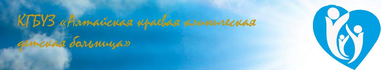 """КГБУЗ """"Алтайская краевая клиническая детская больница"""""""