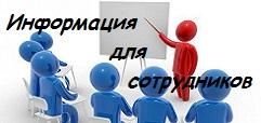 Информация для сотрудников