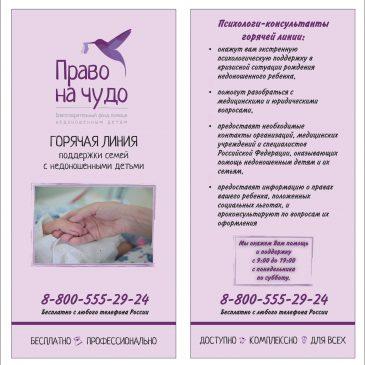 В Краевой детской больнице открылась школа для родителей недоношенных детей