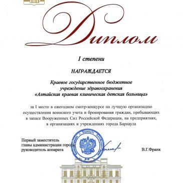 КГБУЗ «Алтайская краевая клиническая детская больница» награждена дипломом первой степени за I место в ежегодном смотре-конкурсе