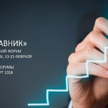 Елена Теренюк, врач-анестезиолог-реаниматолог приняли участие во Всероссийском форуме «Наставник»