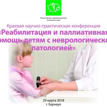29 марта в АККДБ состоялась краевая научно-практическая конференция