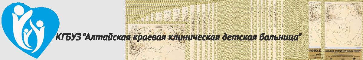 "КГБУЗ ""АККДБ"""