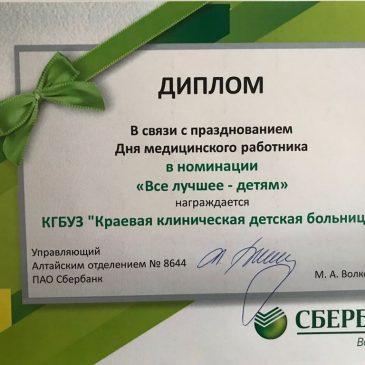 Диплом в номинации «Все лучшее — детям»!