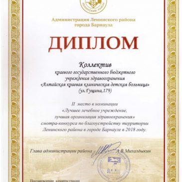 Коллектив АККДБ был награжден дипломом за 2-ое место в номинации «Лучшее лечебное учреждение, лучшая организация здравоохранения»