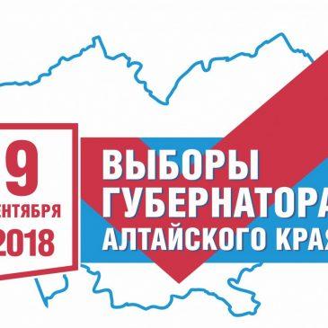 В АККДБ проходят выборы губернатора Алтайского края
