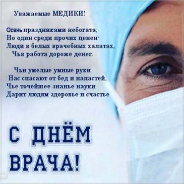 Сегодня отмечается Всемирный день врача