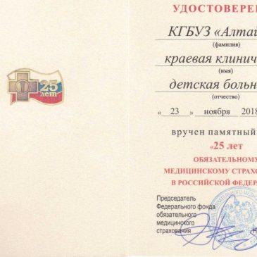 КГБУЗ «Алтайская краевая клиническая детская больница» вручен памятный знак