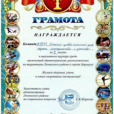 Алтайский краевой клинический центр охраны материнства и детства занял первое место в спартакиаде по шахматам среди организаций здравоохранения по Ленинскому району в г. Барнауле
