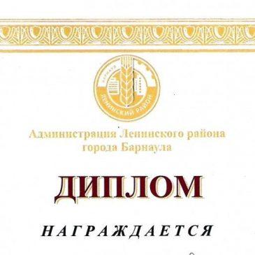 КГБУЗ  «Алтайский краевой клинический центр охраны материнства и детства» награжден дипломами