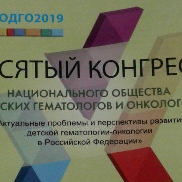 Два в одном: в России создана ассоциация детских гематологов-онкологов. Решение было принято в рамках Х конгресса Национального общества детских гематологов и онкологов