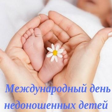 Чего боятся мамы недоношенных детей?