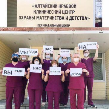Сотрудники Алтайского центра охраны материнства и детства поддержали всемирный флешмоб