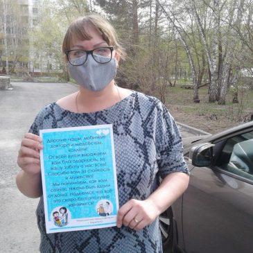 Медицинские представители Барнаула поблагодарили сотрудников Центра охраны материнства и детства, ведущих борьбу с коронавирусом