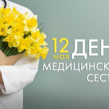 Профессиональный праздник отметили представители одной из самых гуманных профессий в мире